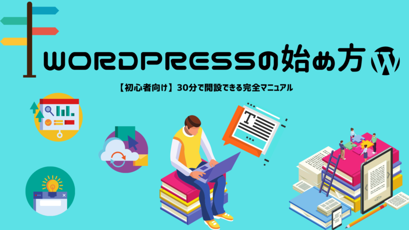 【完全攻略】WordPressブログの始め方を初心者向けに解説【30分で完了】