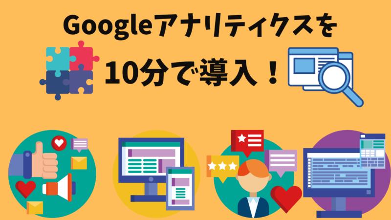 【初心者必見】Googleアナリティクスの導入手順を4ステップでサクッと解説